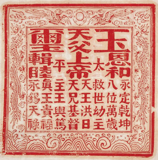 The royal seal of the Taiping Heavenly Kingdom.